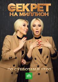 OneMillionSecret_Poster-A3_v3-2s.jpg