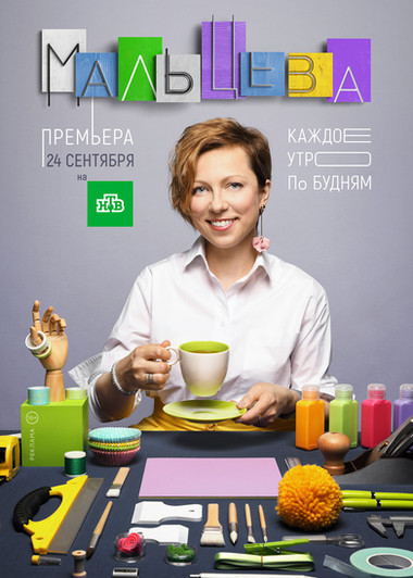 Maltseva_A3_poster_3_3Ds.jpg