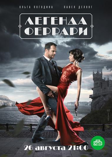 Ferarri_Legend_poster-A3-c2500.jpg