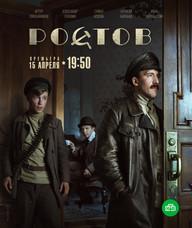 Rostov_interior-Comp_Poster_A3-R-web.jpg