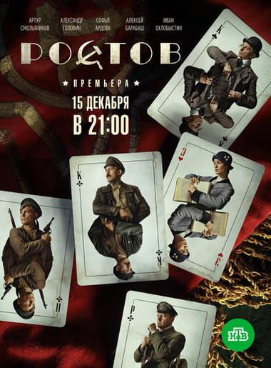 Rostov-cards_poster-A3_ALLCARDS.jpg