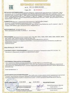   CU / TR 010 - 032