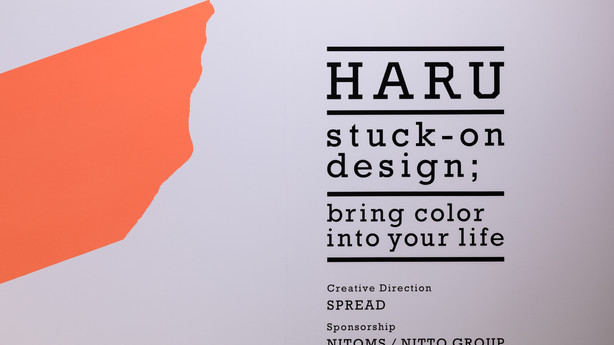 HARU /stuck-on design project