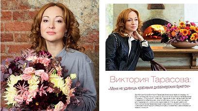 Виктория Тарасова журнал