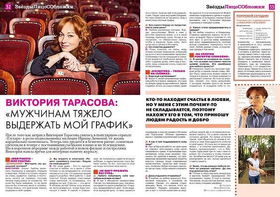 Виктория Тарасова пресса