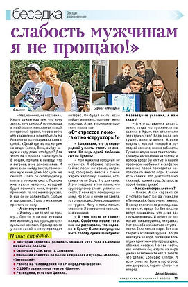 Виктория Тарсова статья