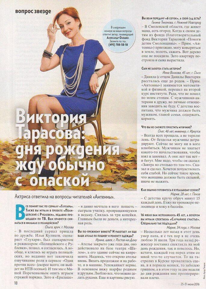 Виктория Тарасова статья