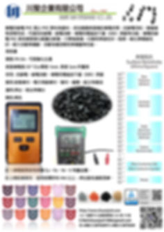 導電PVC規格EDM.jpeg
