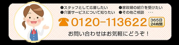 お問い合わせ先:フリーダイヤル0120113622 24時間365日受付