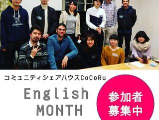 3月のCoCoRuはEnglishMONTH!