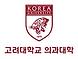 고려대+의과대학.png