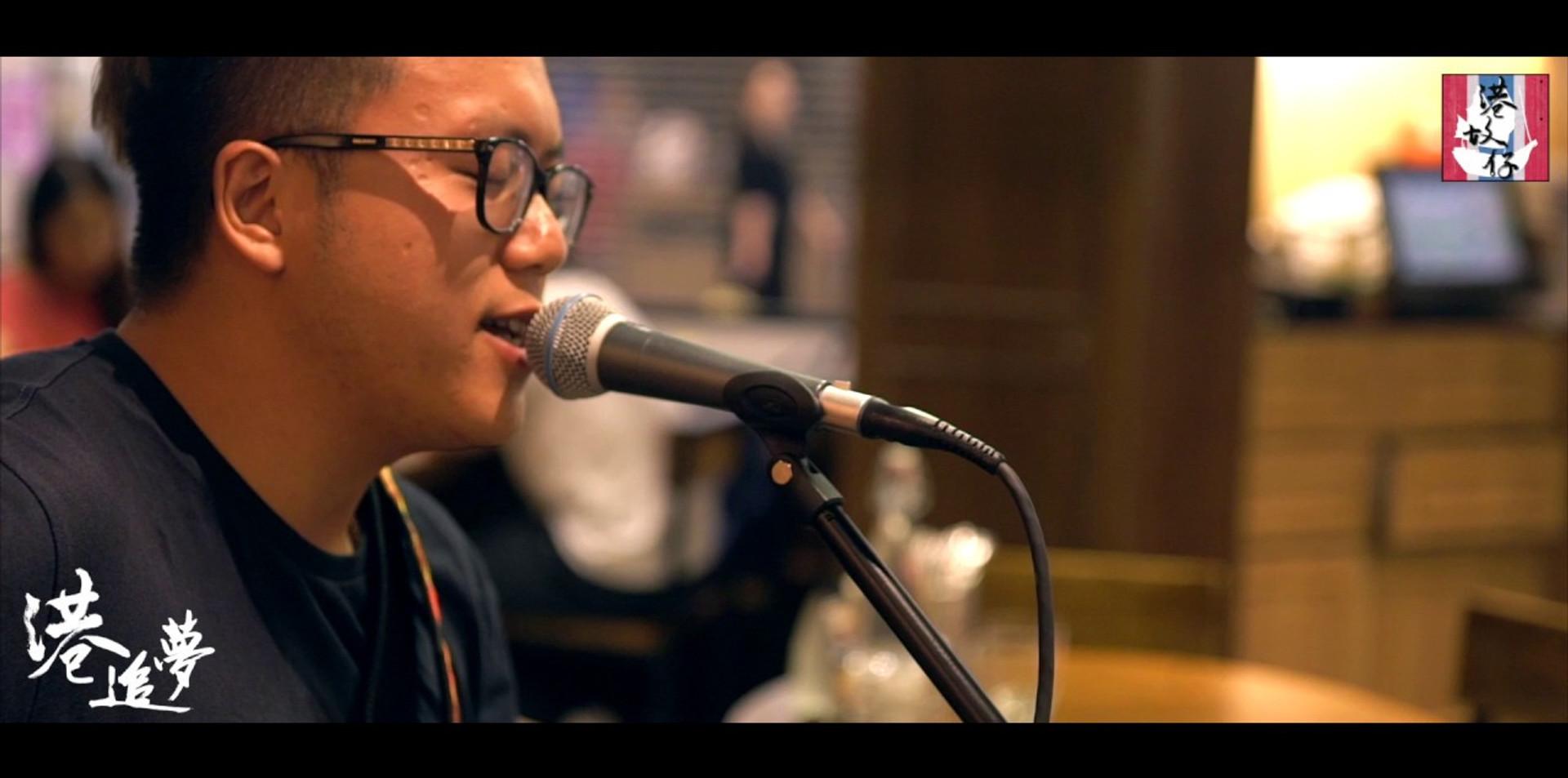 港追夢 #07 Coman:唱歌是一個必需品