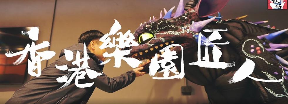 2.90 香港樂園匠人,香港人的匠心獨運