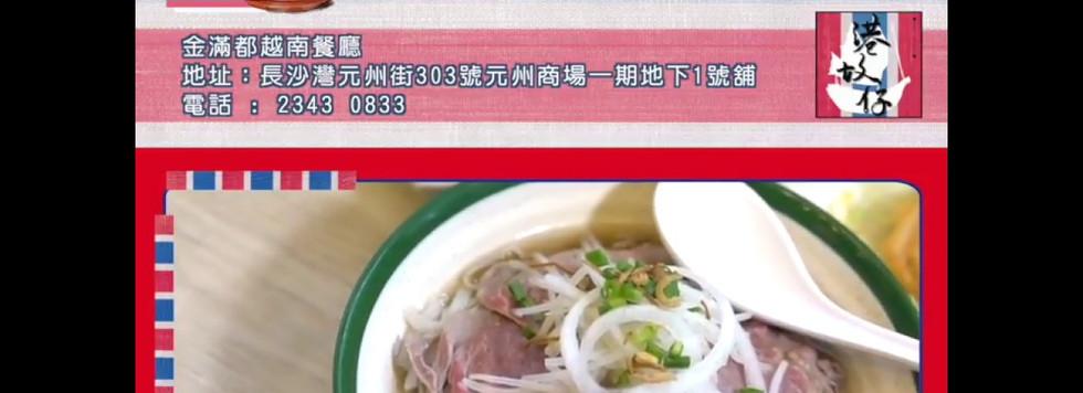 港飲食 #10 一碗用上8小時淆製湯底的生牛河