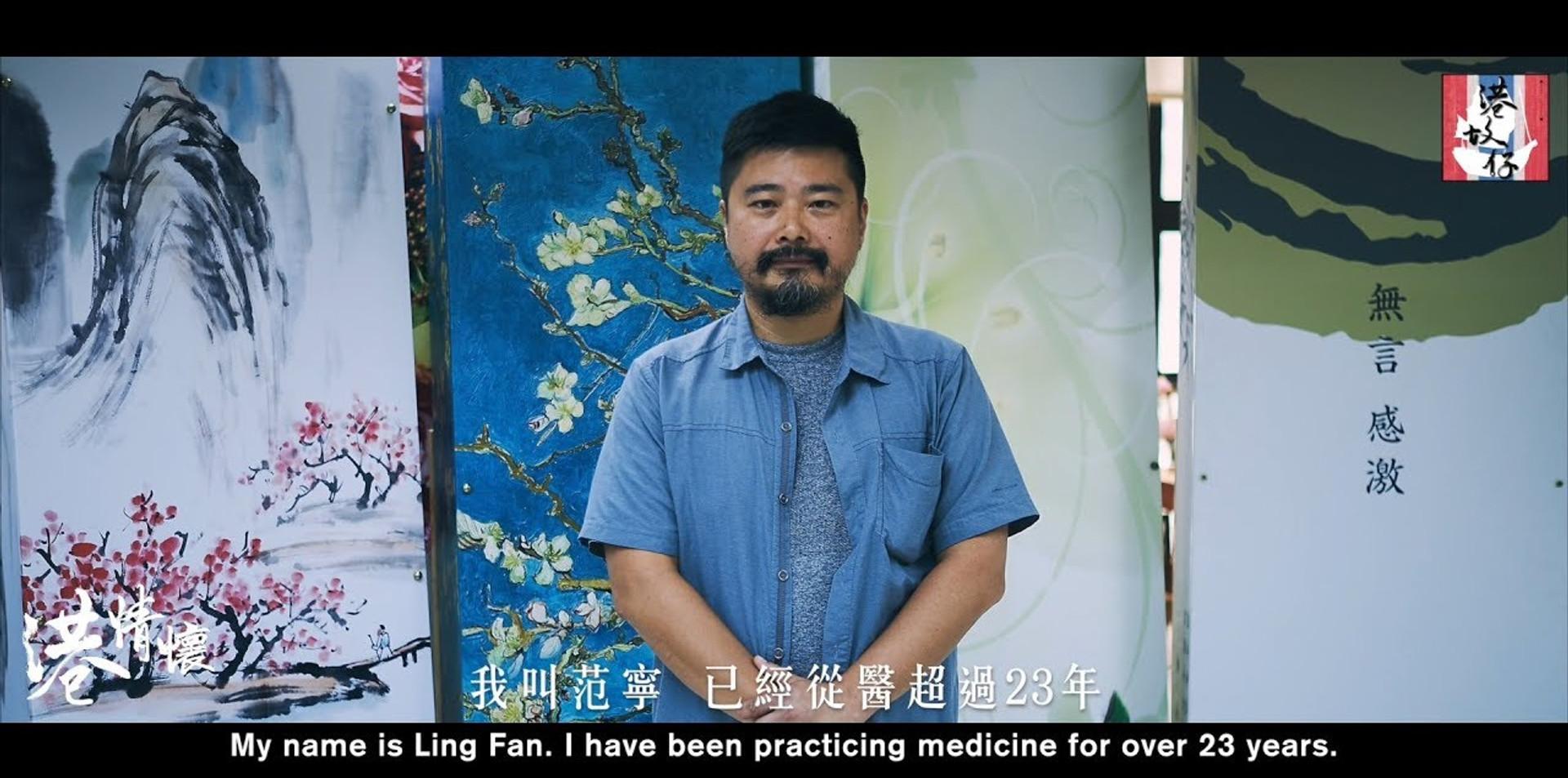 港情懷 #02 從醫超過23年:范寧