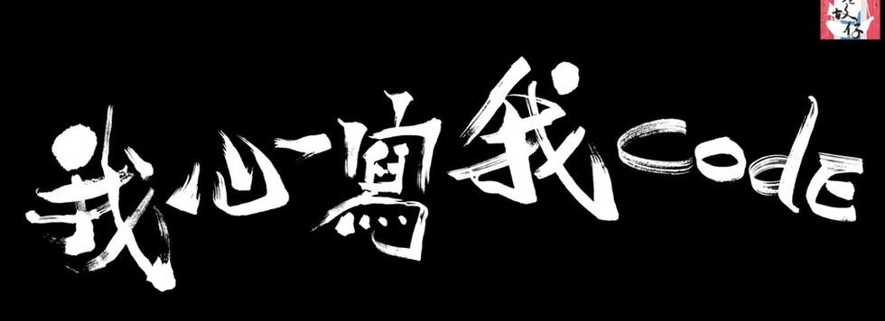 2.72 #我心寫我Code #張勝田 #張世豪 #陳璧瑩