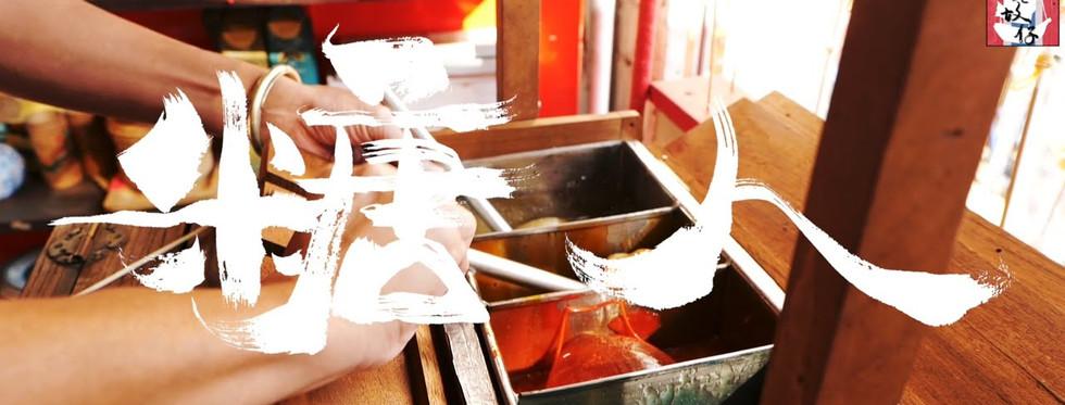 2.80 香港用糖做既手藝|工藝,你有見過嗎?