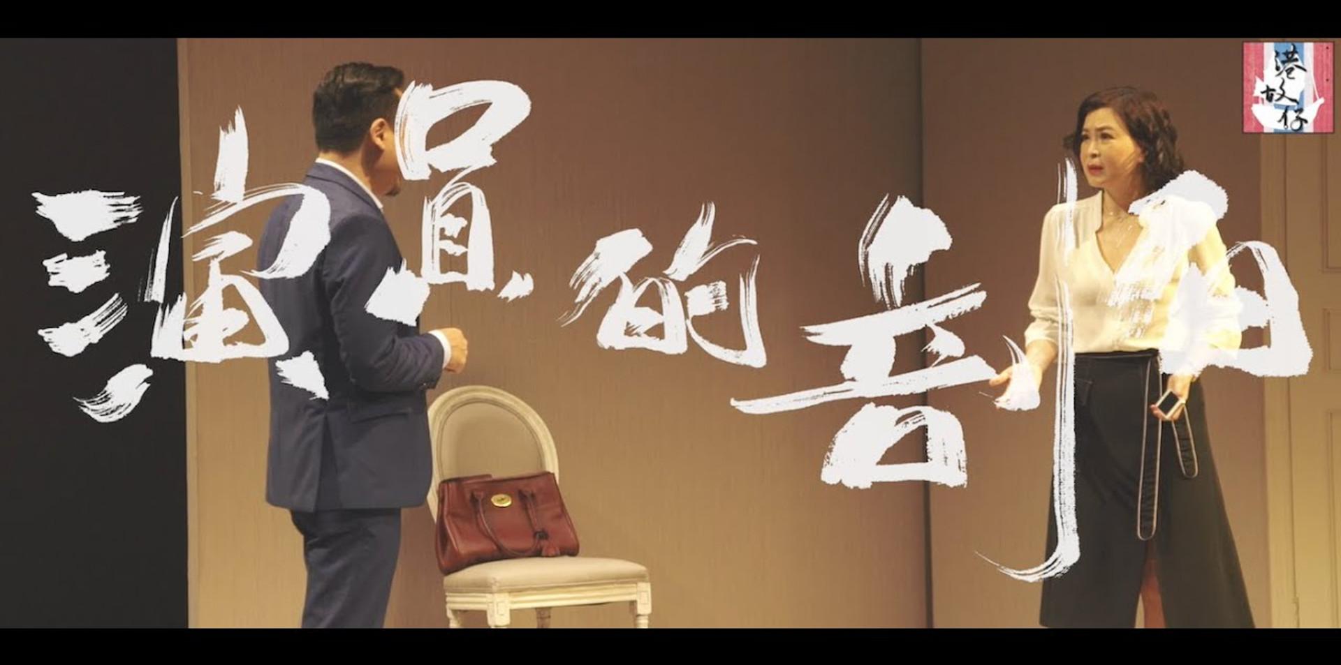 2.70 #蘇玉華 #演員的剖白