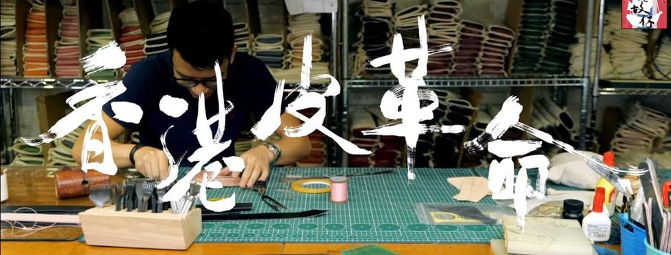2.59 香港仲有自己做皮既廠?