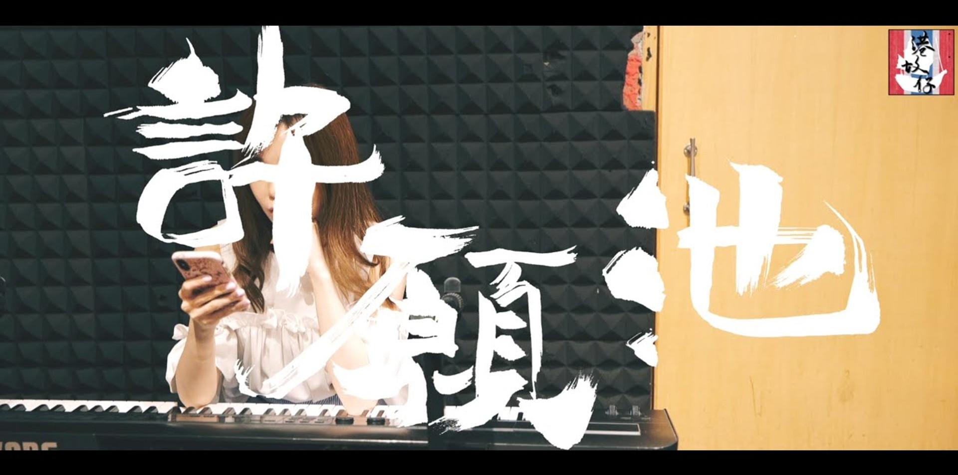 2.87 香港獨立歌手的港故仔