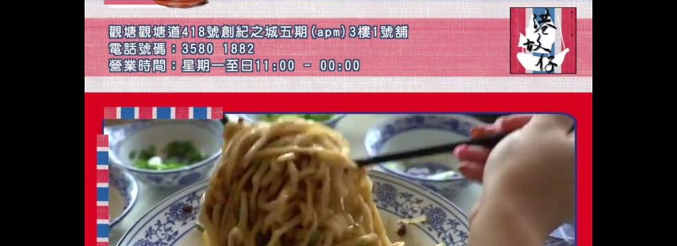 港飲食 #18 自己碗麵自己拌-老北京炸醬麵