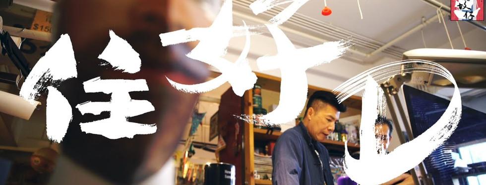 2.88 香港 住好D G.O.D. 的老闆講香港情?