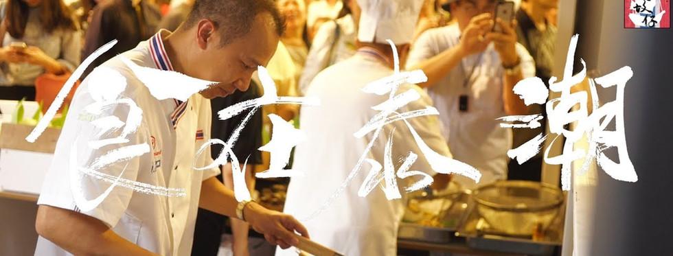 2.42 八年米芝蓮的香港泰國美食你食過未?