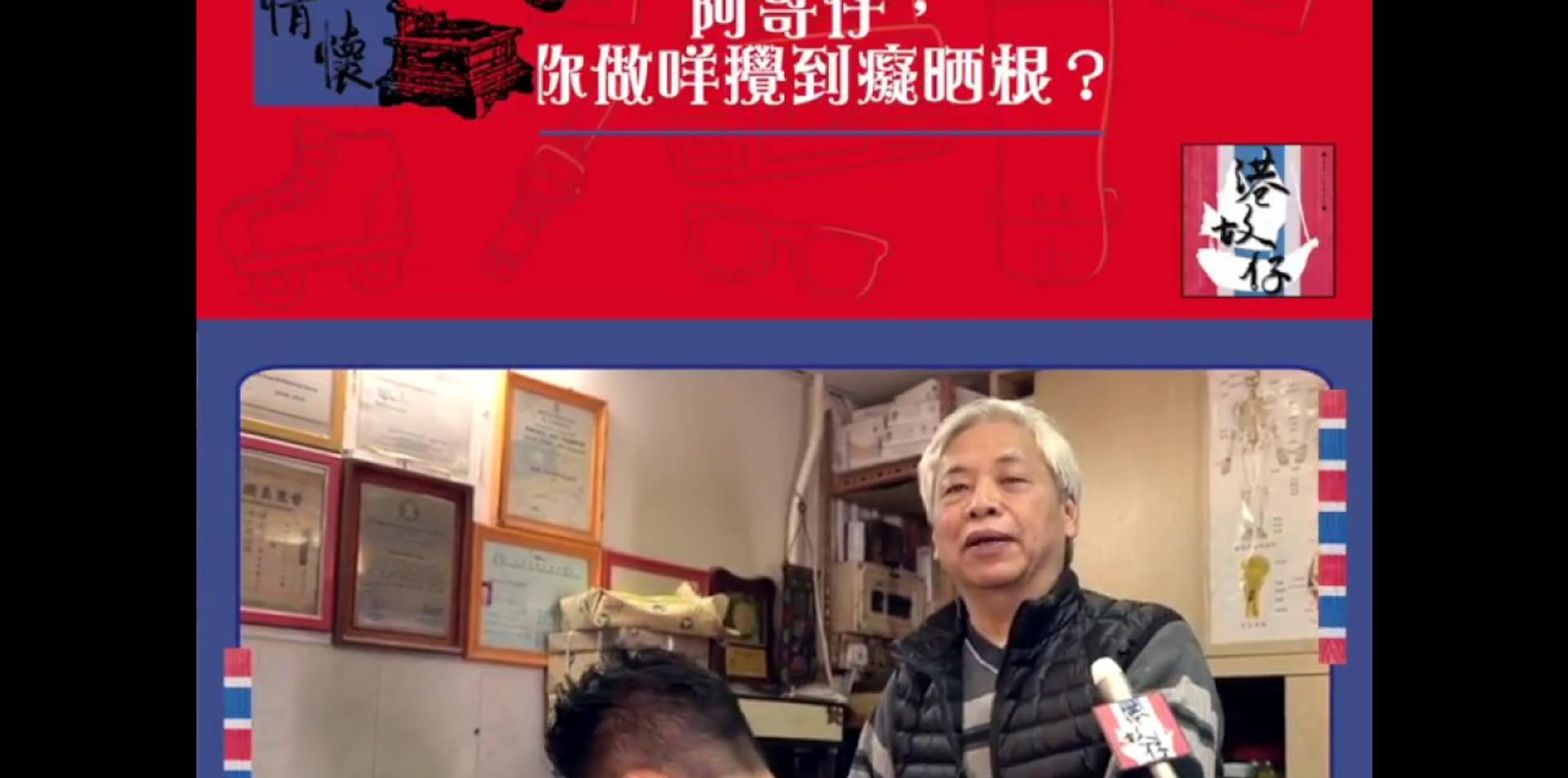 港街訪 #06 #港情懷 #跌打講義 #集賢堂 #潘醫師