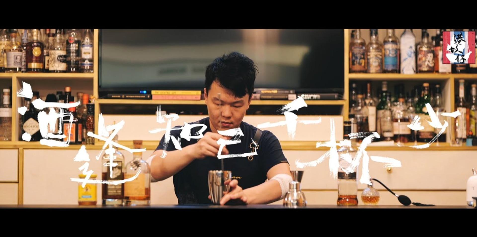 2.82 香港有花式調酒師?一杯雞尾酒故事你又知幾多?#cocktail #Bartender