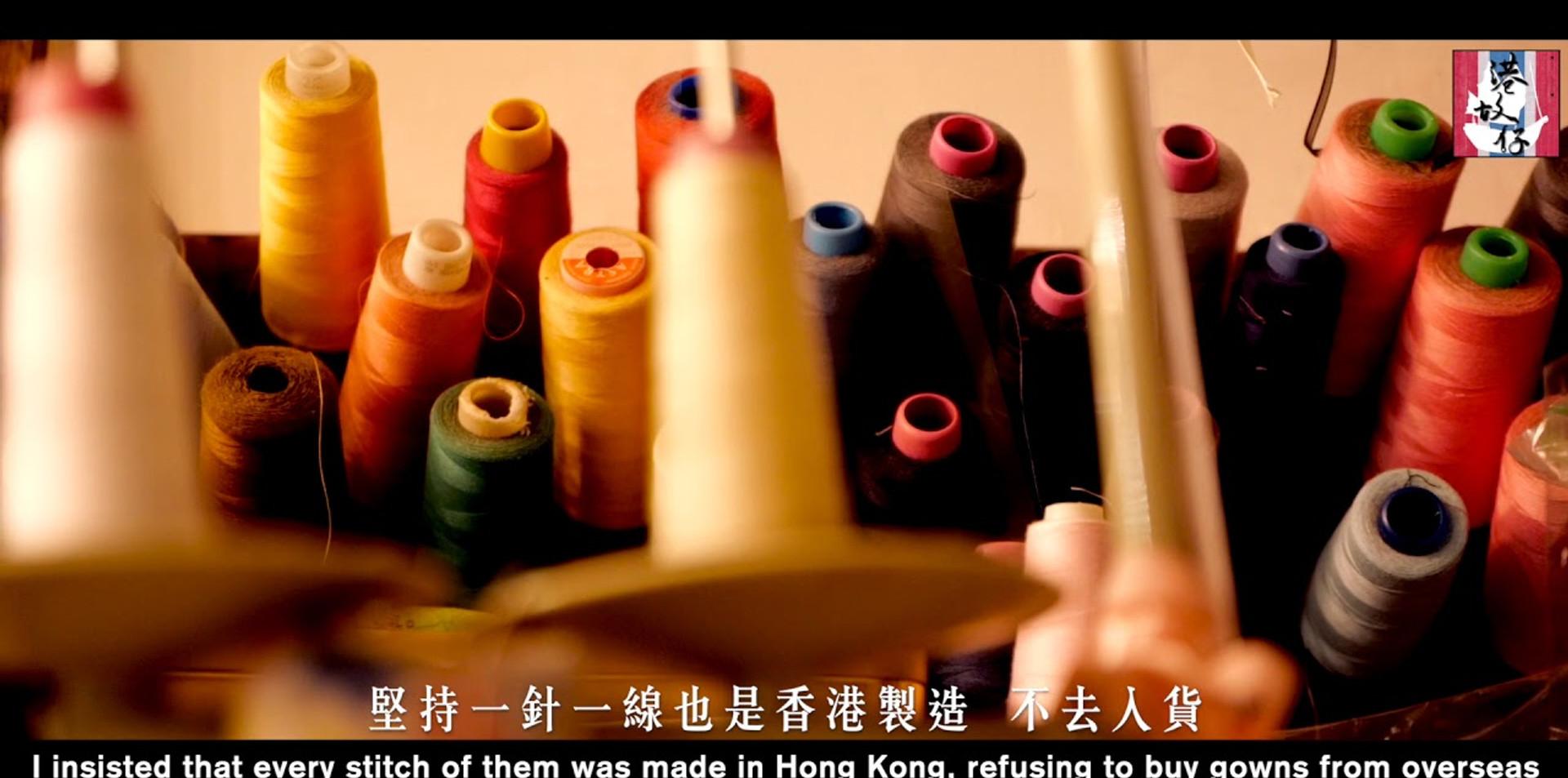2.58 香港仲有本土手工造的嫁衣?
