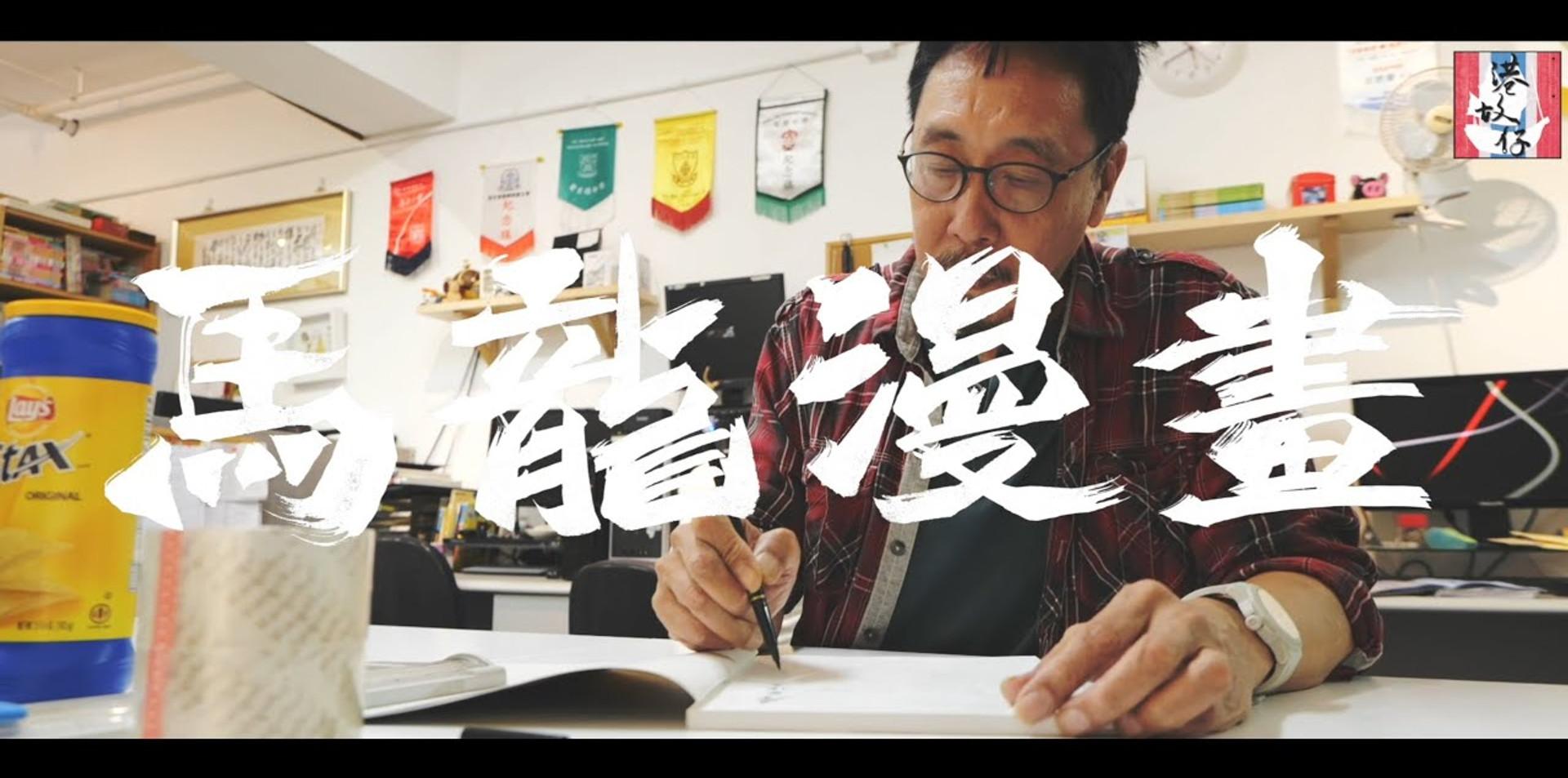 2.68 #馬龍 #馬龍漫畫