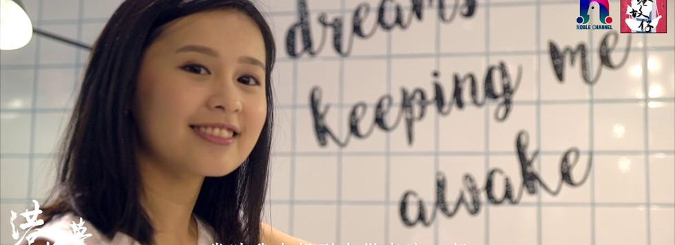 港追夢 #01 陳貝怡:導演的啟發 對演戲產生興趣