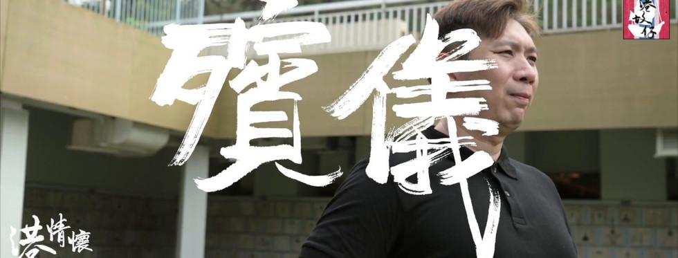 港情懷 #03 從事殯儀業27年:周振賢