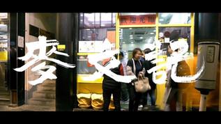 #090 #港故仔 麥文記麵家Mak Man Kee Noodle Shop #麥心睿 #雲吞麵 #細容
