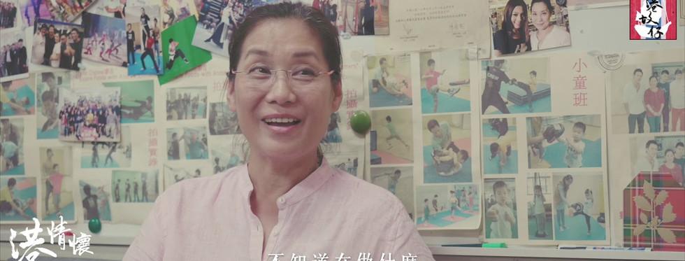 港情懷 #08 從事電影工作:楊盼盼