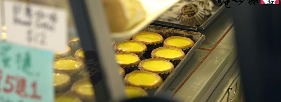 港多謝 #08 #Sam 麵包小店每朝新鮮出爐蛋撻的神奇效果