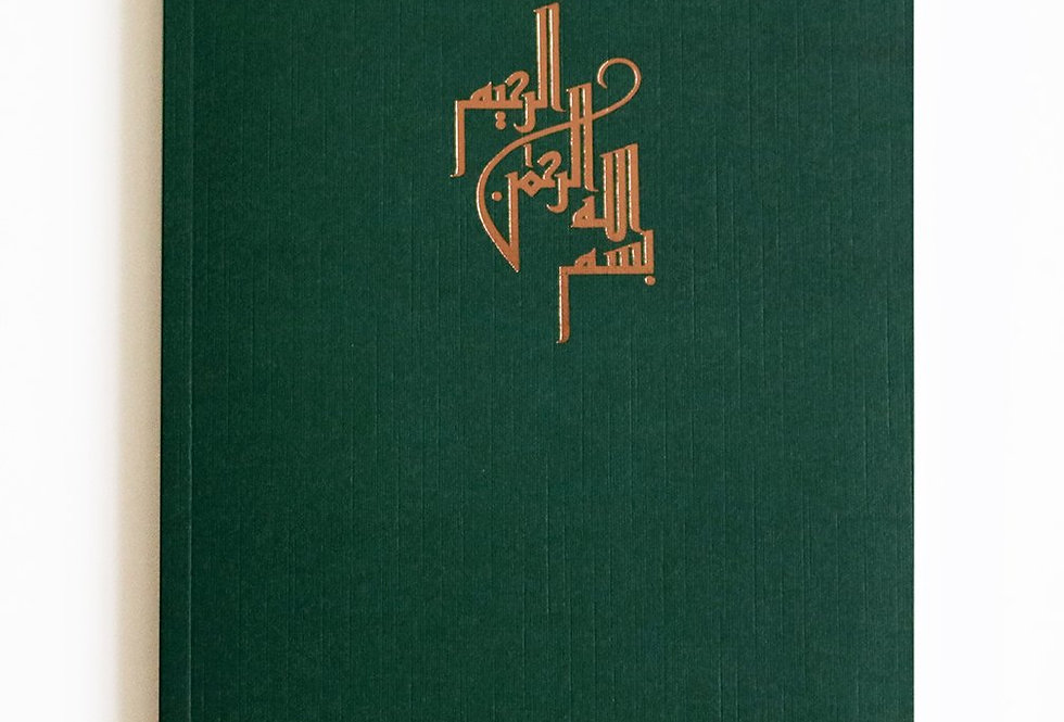 Bismillah (Arabic) Notebook