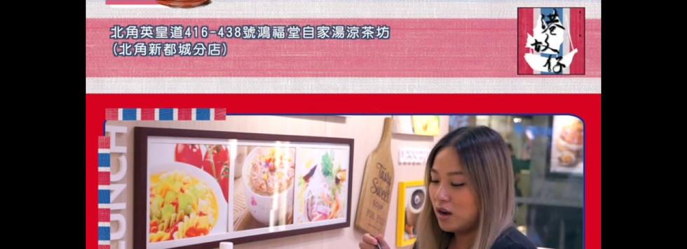 港飲食 #23 鴻福堂的無味精滋養湯水