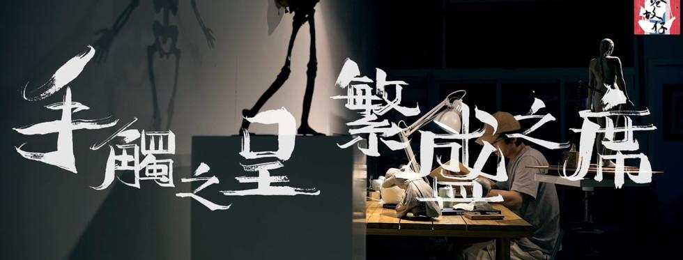 2.84 港故仔 香港雕塑家