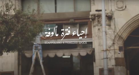 Scaffolding a Familiar Epoch (Film)