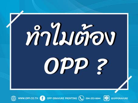 ทำไมต้องเลือก OPP?