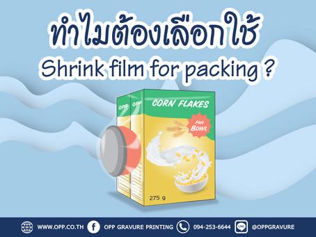 ทำไมต้องเลือกใช้ Shrink film for packing?