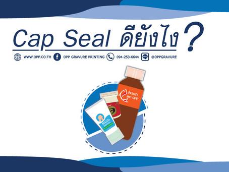 ฟิล์มหุ้มฝาขวด (Cap Seal) ดียังไง ทำไมถึงต้องใช้!
