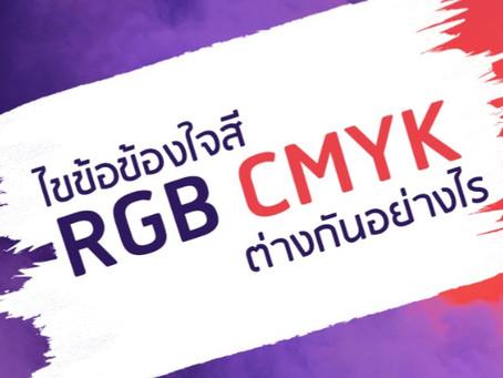 ความต่างของสี RGB กับ CMYK ?
