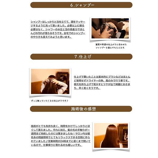 シロダーラ体験レポート3.JPG