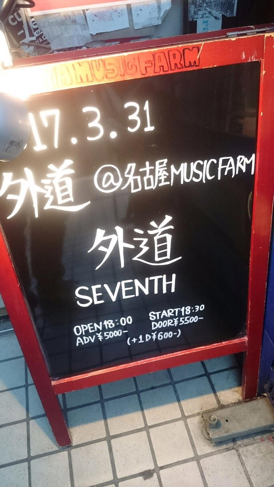 2017_3_31外道MusicFarm_3