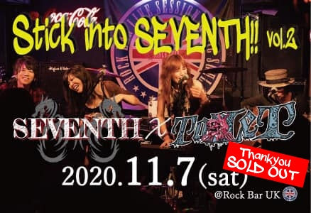 Stick into SEVENTH vol2 SOLD OUT.jpg