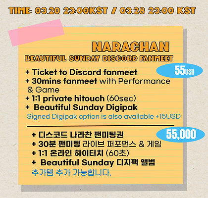 Narachan Beautiful sunday discord Fanmeet 나라찬 온라인 팬미팅