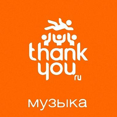 музыка Сколько Изволите Спасибо.ру