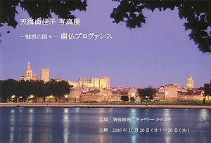 天海由佳子写真展 南仏プロヴァンス  HP.jpg